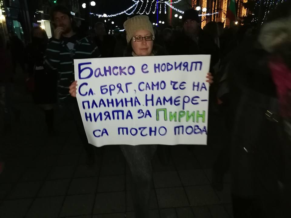 ПРОТЕСТ ДЕН 4: Да спасим Пирин! Save Pirin! Да спасим България!