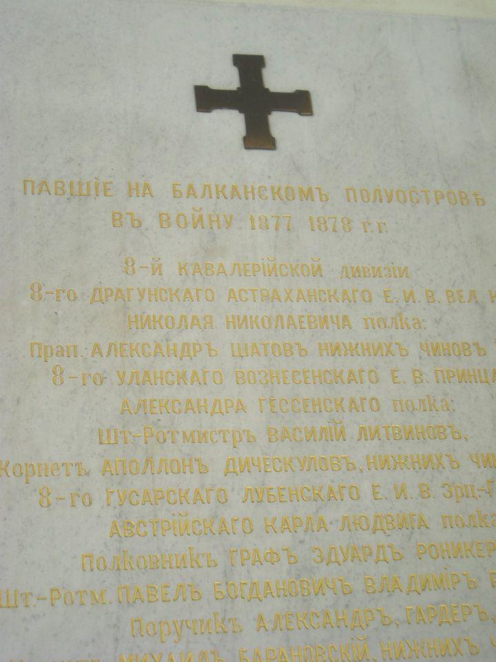 Янко Гочев: 141 години Русия крие подло оригинала на Санстефанския договор