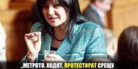 """""""Хо̀ди пеша, бе! Хо̀ди пеша!"""" – изречено от председателката на народното събрание, по адрес на протестиращите"""