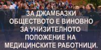 За какво е виновно българското общество според Ангел Джамбазки?