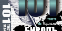 ПРАЗНУВАМЕ 10 ГОДИНИ НА БИВОЛЪ СЪС 101 ТЕКСТА НА ТОРЛАКА