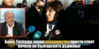 Кофата е без дъно … Боже, Господи какви нищожества просто стоят начело на българската държава