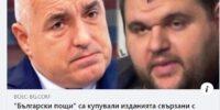 """""""Български пощи"""" са купували изданията свързани с Пеевски!"""