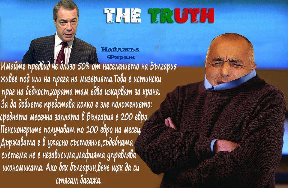 Премиерът Борисов е като кавър-версия на самия себе си - или лъже, или бърка