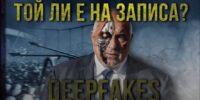 Станислав Цанов свърши работата на Гешев: Разкри истината на гадните записи на Бойко! (ВИДЕО)