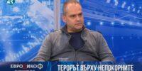 Асен Йорданов, разследващ журналист, БИВОЛЪ: Терорът върху непокорните