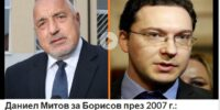 Даниел Митов: ГЕРБ не е дясна партия