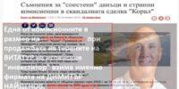 Корал завинаги и кой нов бургаски политик лъсва във видеото