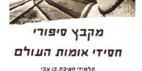 "В Израел издадоха сборник с разкази на участници в конкурса на ""Алеф"""