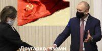 Ето и дилемата на Радев – кой му е по-мил? Промяната или БСП, защото интересите не са тъждествени.